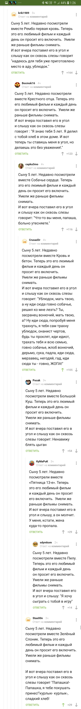 Сюжетные линии Юмор, Пикабу, Остроумие, Сценарий фильма, Длиннопост
