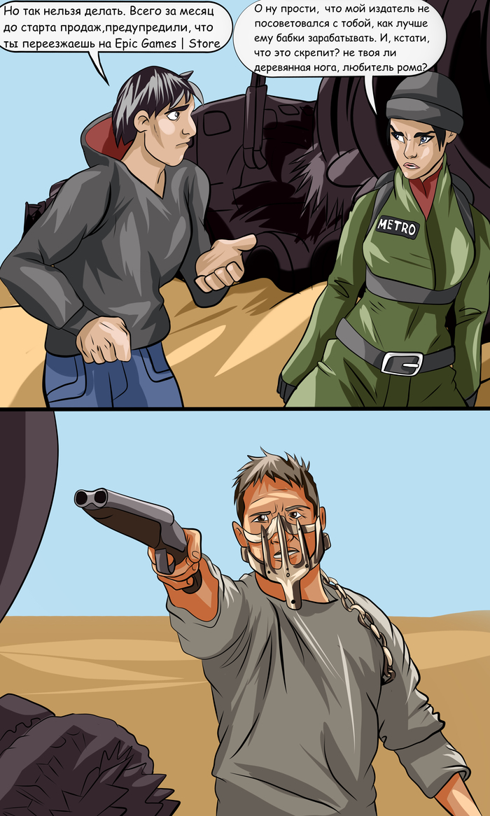 Что там с жанромпостапокалипсис? Постапокалипсис, Безумный Макс: Дорога ярости, Metro Exodus, Far Cry new Dawn, Rage 2, Геймеры, Fallout 76, Длиннопост