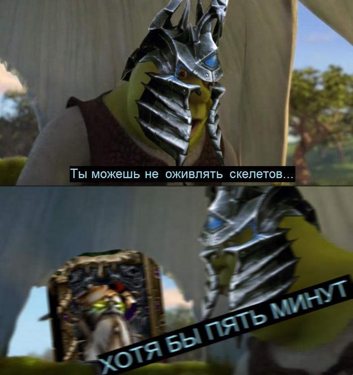 Ох уж эти некроманты Старые игры и мемы, СИИМ, Игры, Компьютерные игры, Warcraft, Warcraft 3, Некромант, Шрек