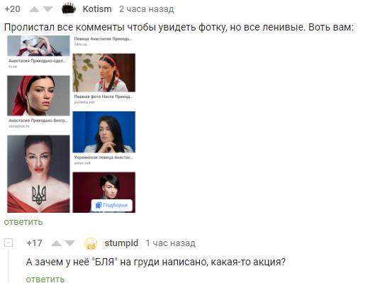 Когда в каждом символе видишь знакомые слова Украина, Показалось, Комментарии, Приходько, Комментарии на Пикабу, Скриншот