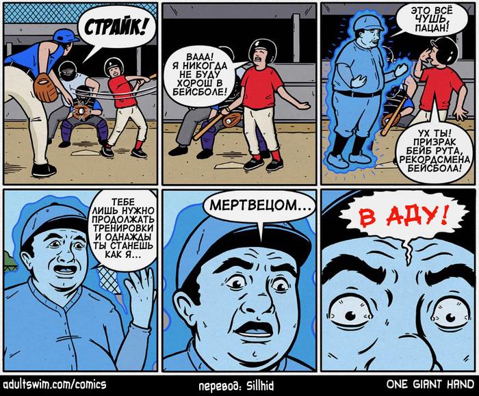 Верь в себя Перевод, Adult swim, One Giant hand, Комиксы, Ben ward