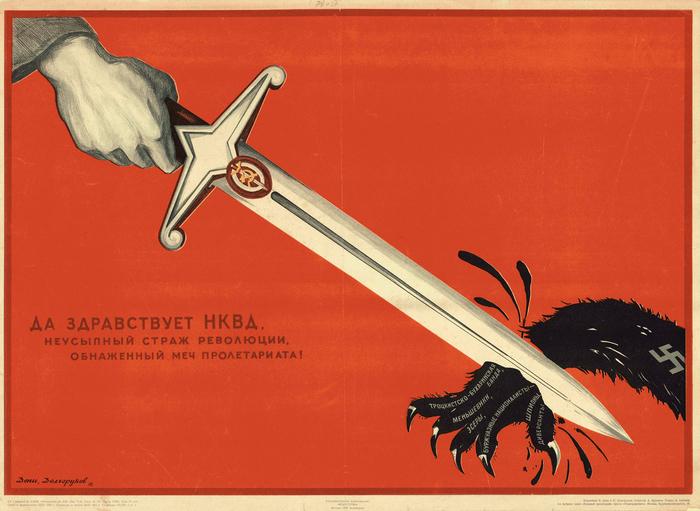 «Да здравствует НКВД, неусыпный страж революции, обнажённый меч пролетариата!». СССР, 1939 СССР, Советские плакаты, Плакат, Агитация, Пропаганда, Нквд, 1930-е, Меч