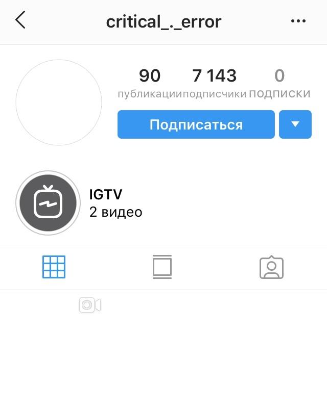 Хацкеры в инстаграме Instagram, Баг