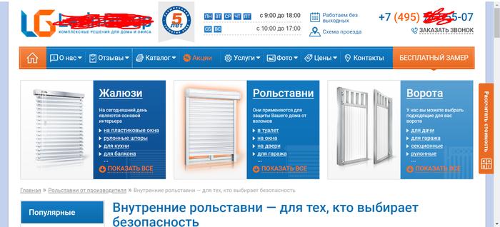 Главная защита от взлома Рольставни, Защита, Юмор, Туалет, Скриншот, Не реклама