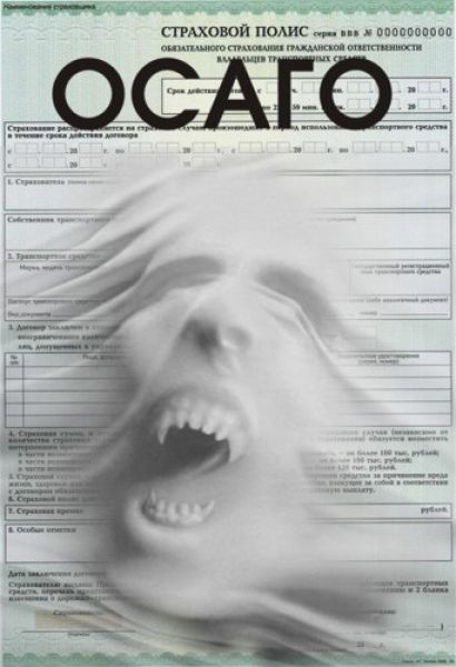 Суды начали взыскивать выплаты по ОСАГО сверх расчетной компенсации ОСАГО, Авто, Суд