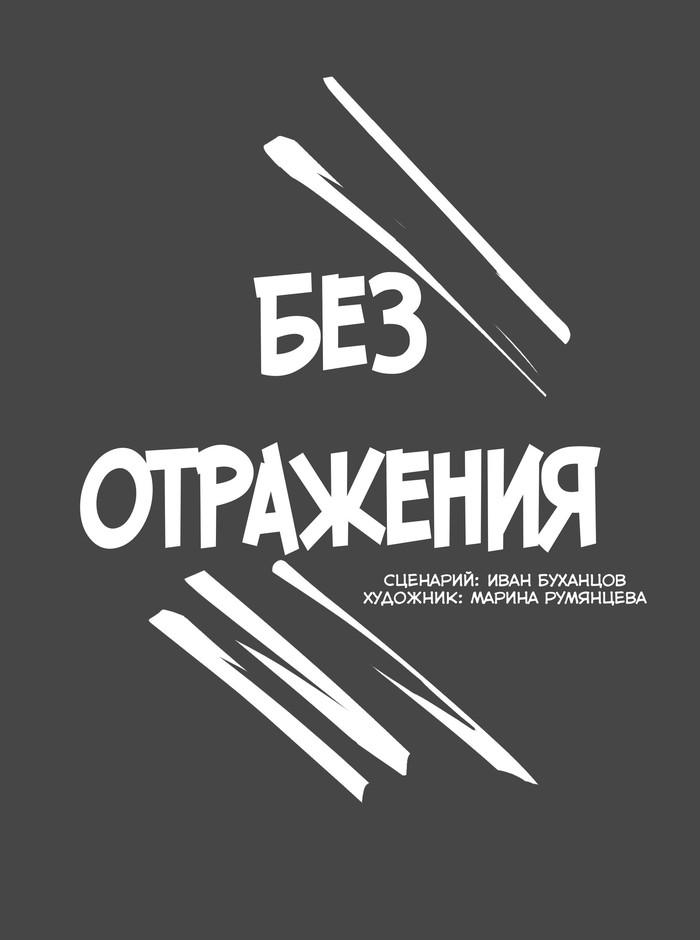 Без отражения Комиксы, Авторский комикс, Приключения, Мистика, Длиннопост