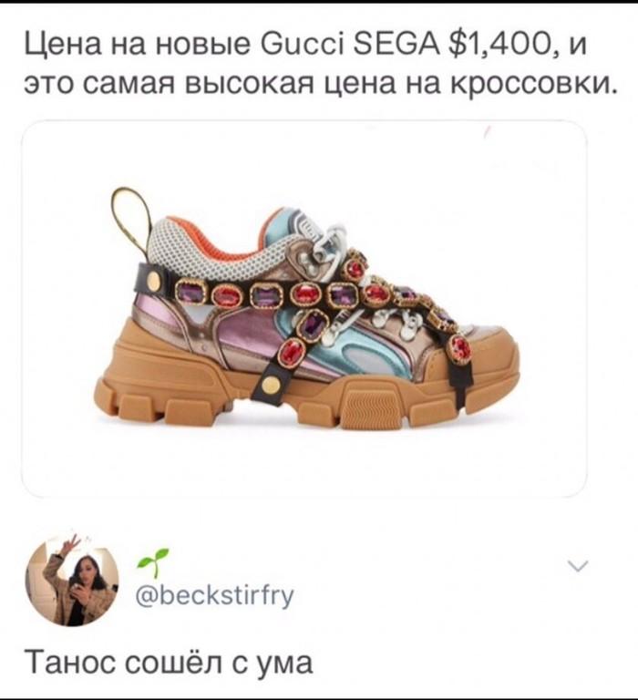 Gucci головного мозга