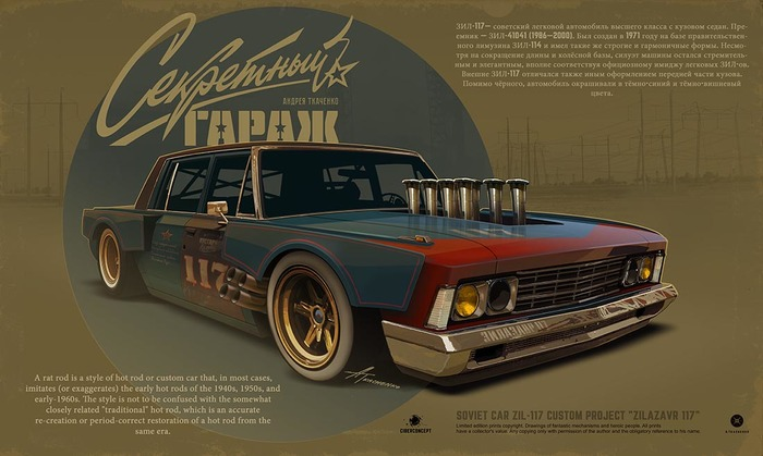 Кастом концепт ЗиЛ-117 «Зилазавр» от Андрея Ткаченко