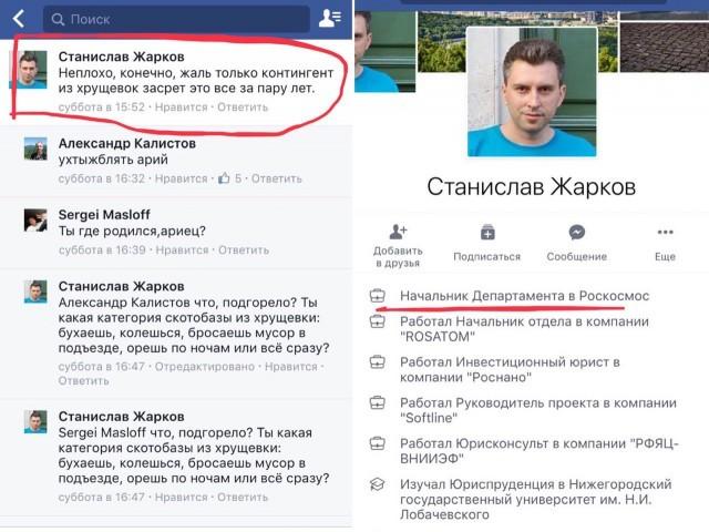 О делении россиян на классы Россияне, Классы, Роскосмос