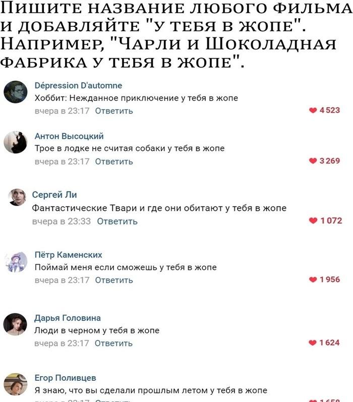Предлагайте свои варианты Вконтакте, Комментарии, Скриншот