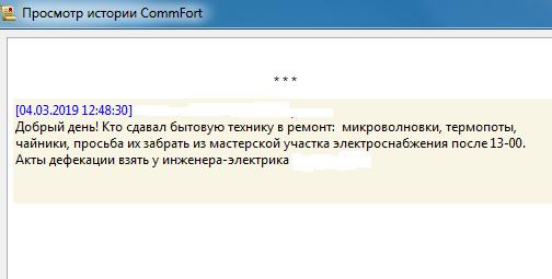 Такое сообщение получили сегодня в рабочем чате Опечатка, Скриншот, Чат, Ремонт