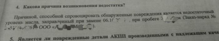 Записки юриста ч. 437 Записки юриста, Пьеса