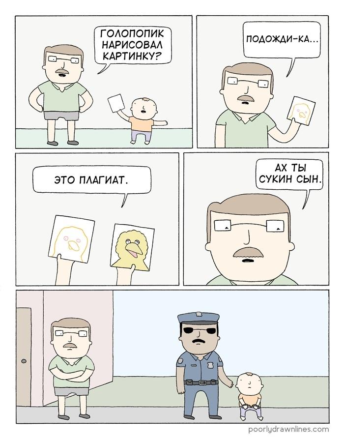 Плагиат Перевел сам, Poorly Drawn Lines, Комиксы