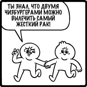 Наилучшие желания Mrlovenstein, Комиксы, Юмор, Рак, Друзья, Желания сбываются, Перевел сам, Джинн