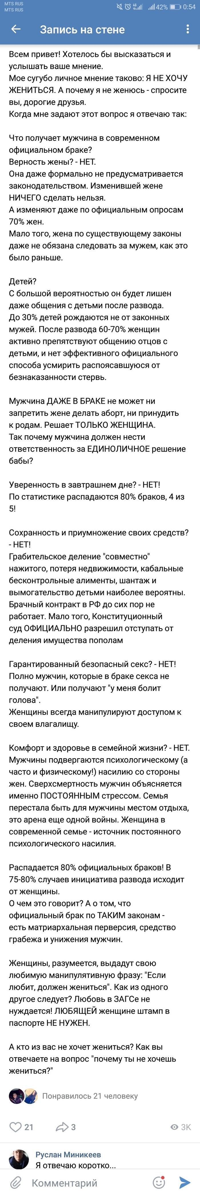 Почему не женишься? Вконтакте, Скриншот, Длиннопост, Брак, Женитьба, Мнение