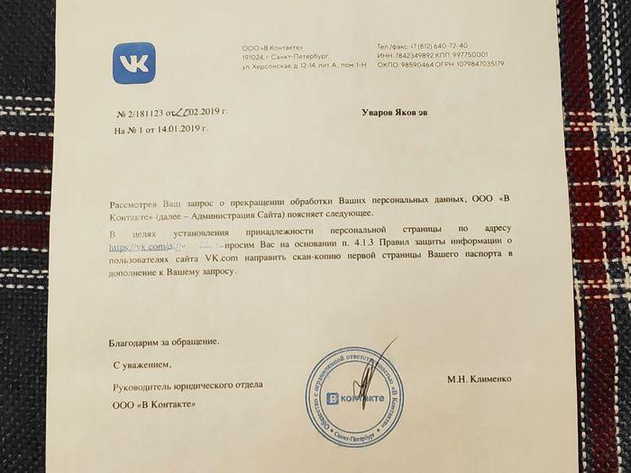 Как удалиться из ВК, вот прямо чтоб совсем: промежуточный результат Вконтакте, Обработка ПД, Персональные данные, 152-Фз, Длиннопост