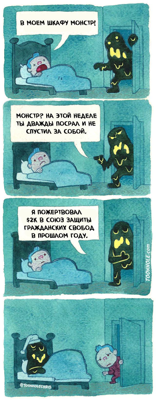 Монстр Toonhole, Монстр, Комиксы, Перевод, Achi, Длиннопост