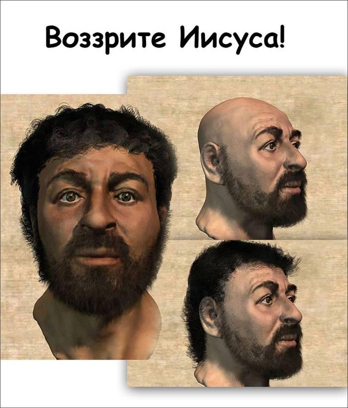 Воззрите его Иисус Христос, Британские ученые
