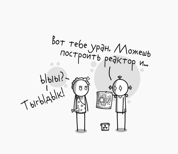Тыгыдык... Комиксы, Уран, Человечество, Пещерный человек, 01w2e, Длиннопост