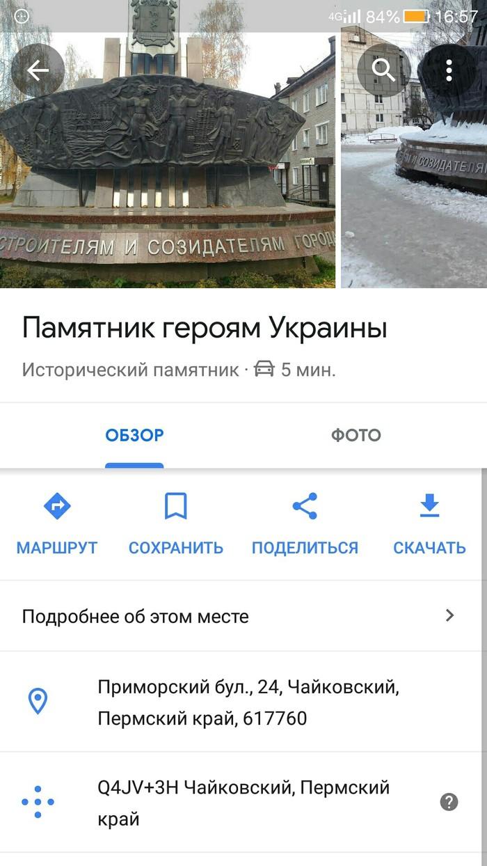 Задолбали!! Политика, Вконтакте, Памятник, Google Maps, Комментарии, Длиннопост, Скриншот