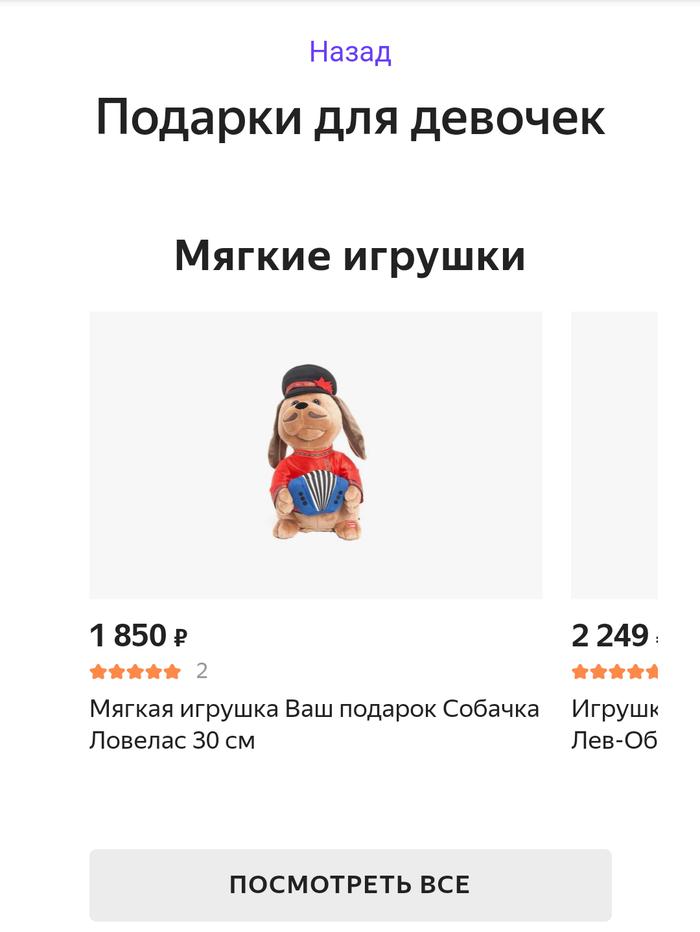 Ловелас 30 см Интернет-Магазин, Ловелас, Игрушки, Для девочки