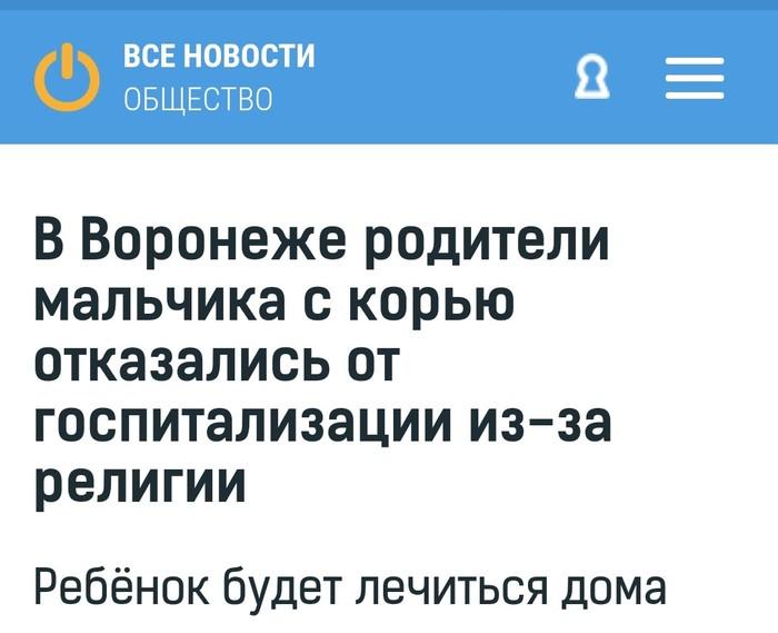 Родители ребенка с подозрением на корь отказались от госпитализации Антипрививочники, Воронеж, Вспышка кори, Корь