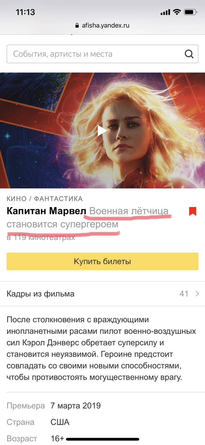 В принципе сюжет понятен Яндекс афиша, Капитан марвел, Marvel, Длиннопост, Скриншот, Спойлер