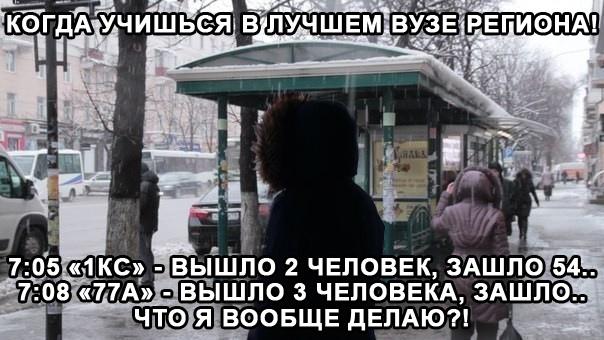 Воронежских студентов заставляют стоять на остановках и считать автобусы. Вгту, Студенты, Обязаловка, Распил бюджета, Образование в России, Терпилы