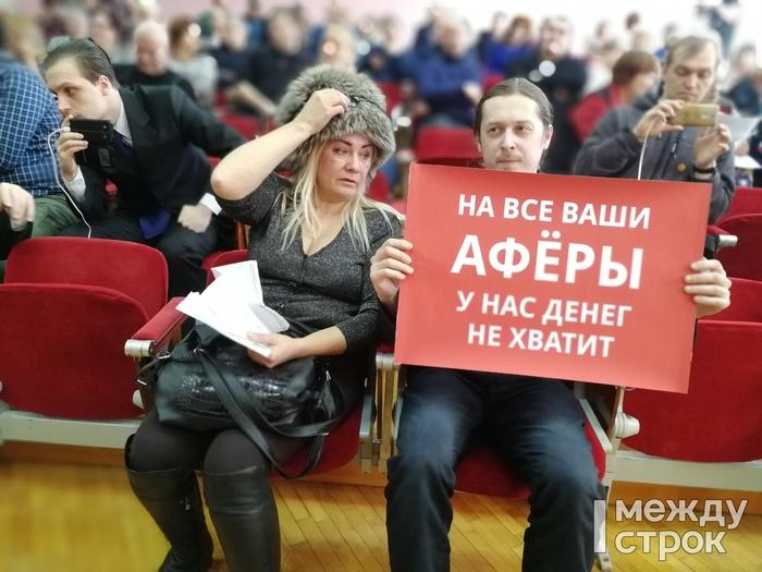 Вы не терпилы, вы - инвесторы Николай Смирнов, Мусорная реформа, Нижний Тагил, Новая Кушва, Негатив