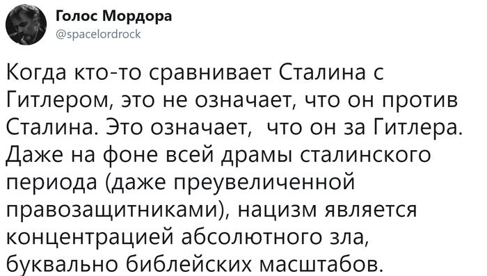 Когда кто-то сравнивает Сталина с Гитлером Общество, Политика, История, Сталин, Фашисты, Адольф Гитлер, Голос Мордора, Twitter