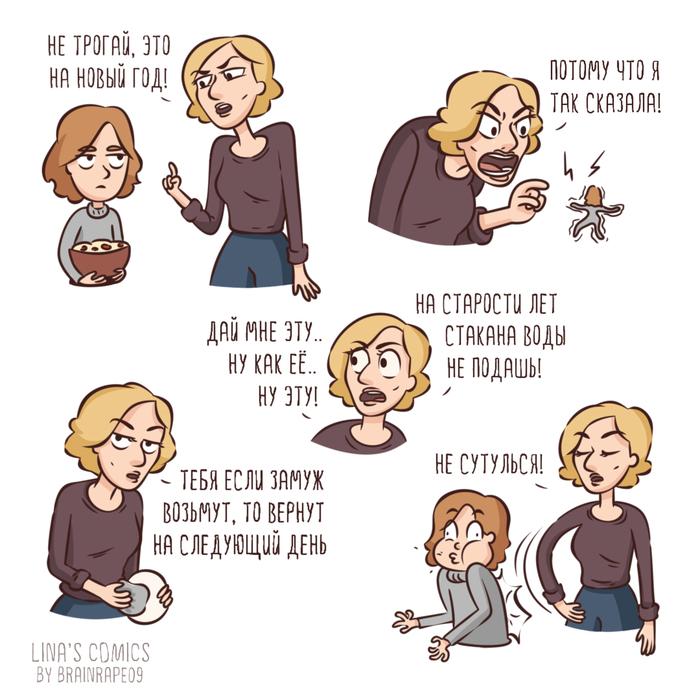 LINA'S COMICS #22 - топ фразочек каждой мамы Комиксы, Linascomics, Юмор, 8 марта, Мама, Женщина, Длиннопост