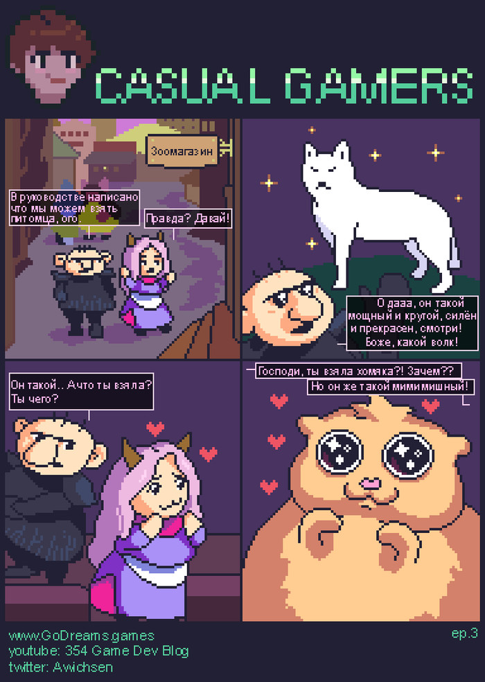 Casual gamers эпизод 3 Пиксель, MMORPG, Пикабушники в мморпг