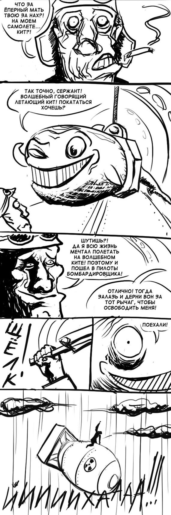 Ропсенштильс и Шизнагсингерзуппе Комиксы, Бомба, Летчик, Длиннопост