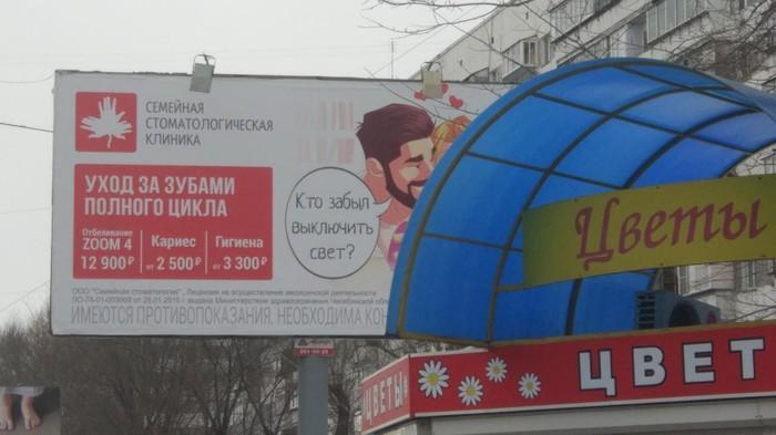 Точка видения Креативная реклама, Баннер