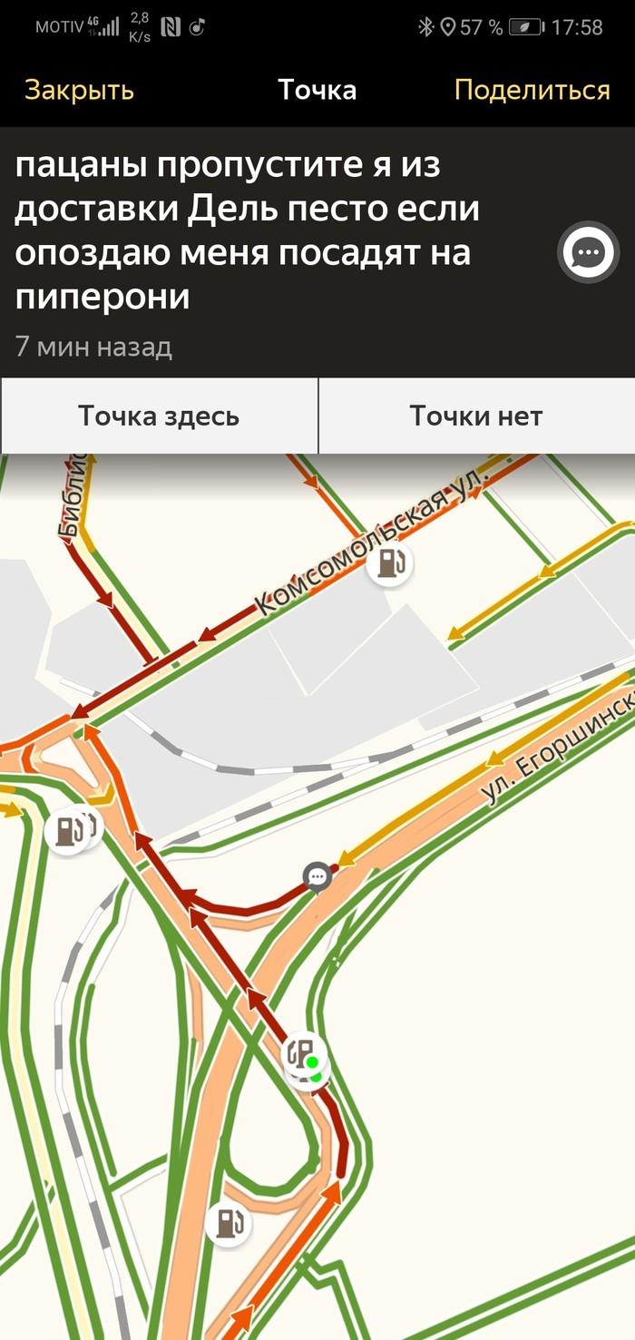 У кого-то очень опасная работа Пробки, Екатеринбург, Доставка, Скриншот