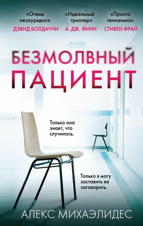 """Алекс Михаэлидес, """"Безмолвный пациент"""". Обзор книг, Детектив, Психологический триллер, Длиннопост"""