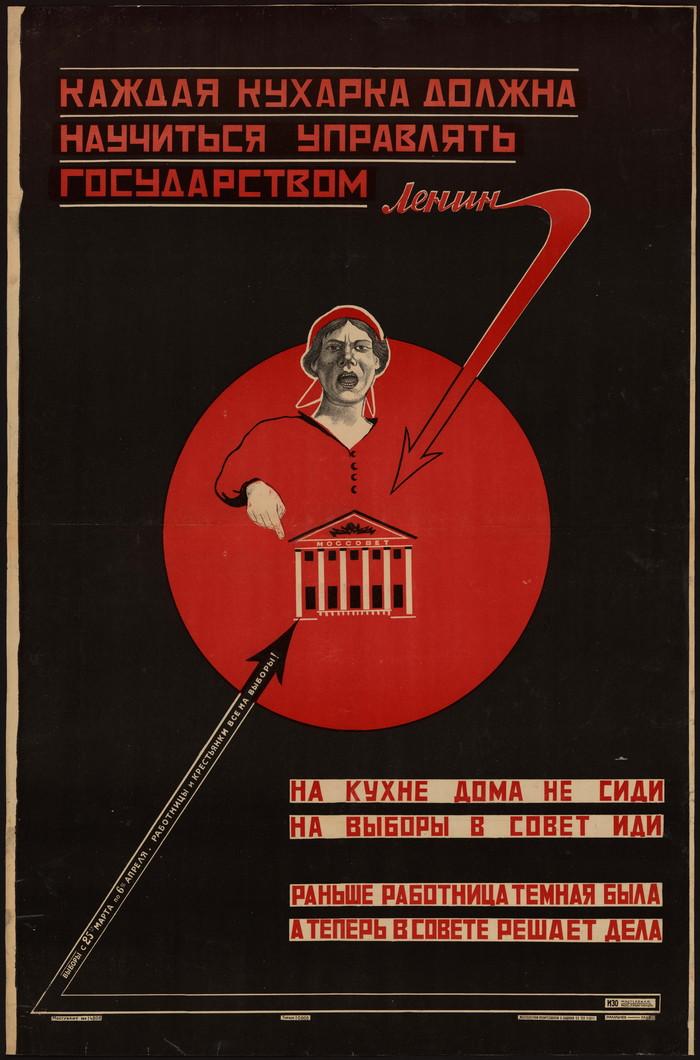 """""""Каждая кухарка должна научиться управлять государством..."""", СССР, 1925 год. Плакат, СССР, Ленин, Государство, Женщина, Власть, Пропаганда, Политика"""