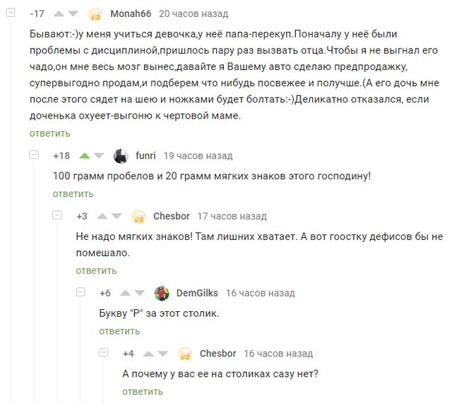 Граммар-гурманы на Пикабу Скриншот, Граммар-Наци, Комментарии, Комментарии на Пикабу, Мат