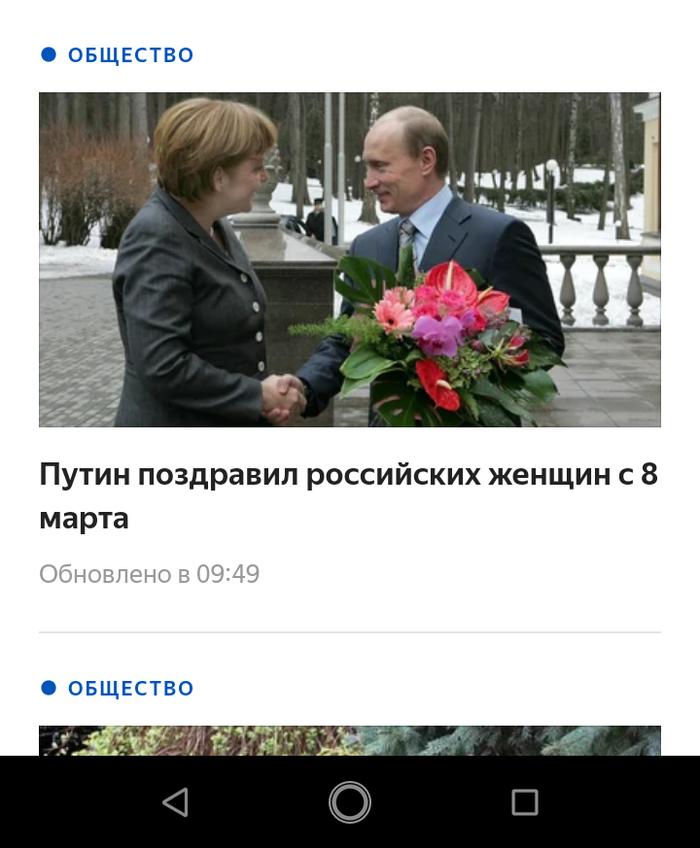Я всегда подозревал... 8 марта, Наш человек, Меркель