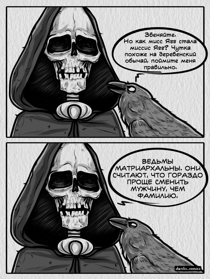 Комикс по мотивам книги Терри Пратчетта Терри Пратчетт, Darilic_comics, Плоский мир, Смерть, Ведьмы, Матриархат