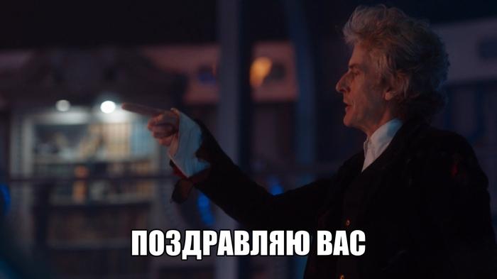Лайфхак по-докторски. Доктор Кто, Двенадцатый доктор, Тринадцатый доктор, Регенерация, 8 марта, Поздравление, Инсайд, Длиннопост