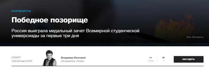 """Когда в любой ситуации надо поднасрать """"любимой"""" стране Политика, Новая газета, Псевдо журналистика, Универсиада, Россия, Спорт"""
