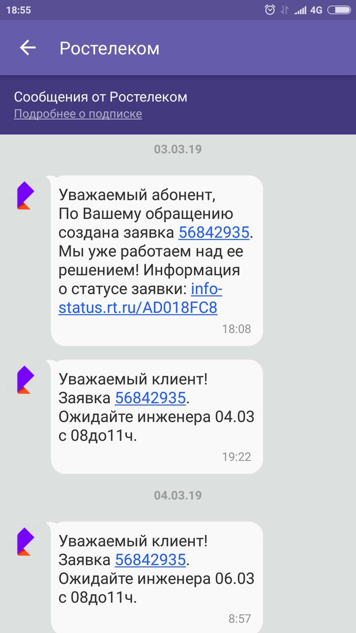 АДsl Ростелеком, Adsl, Техподдержка, Длиннопост