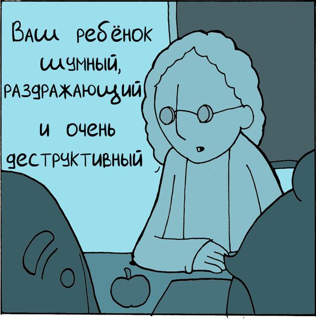 Интервью Lunarbaboon, Комиксы, Длиннопост