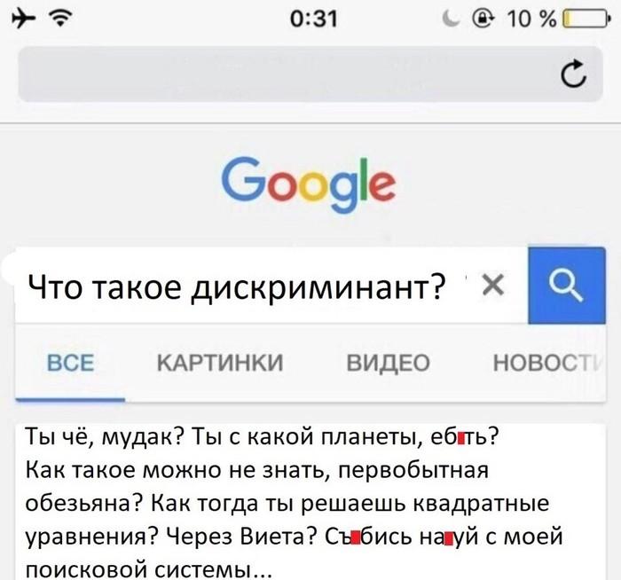 Если бы google придумали гопники Интернет, Картинка с текстом, Поисковик, Запрос в гугле, Фотошоп мастер, Мат, Математика