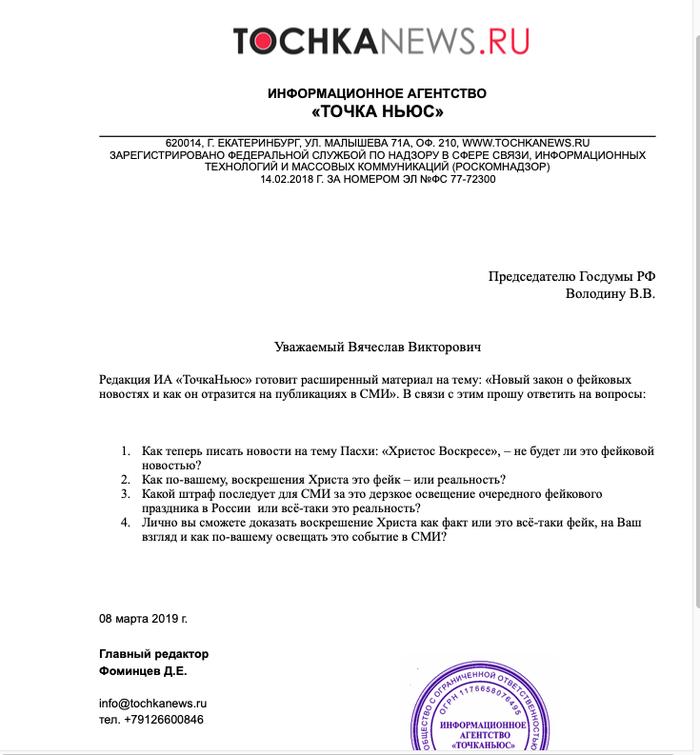Уральские журналисты официально спросили спикера Госдумы как писать о Пасхе Политика, Религия, Баянометр молчит, Законотворцы, Троллинг, Интернет