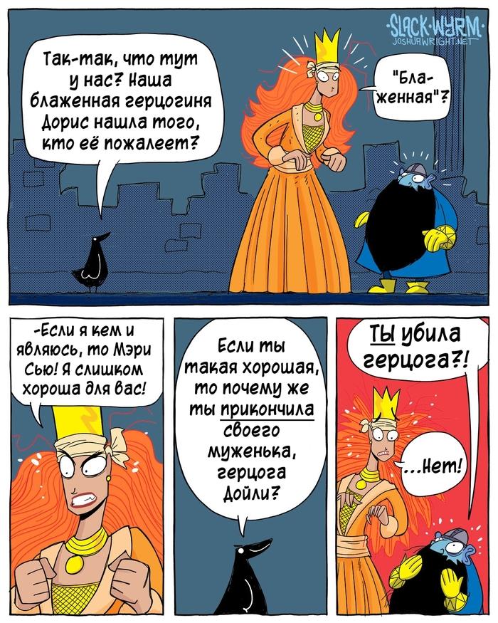 Герцогиня Дорис проявляет свою истинную суть Комиксы, Joshua-Wright, Slack wyrm, Перевел сам, Длиннопост