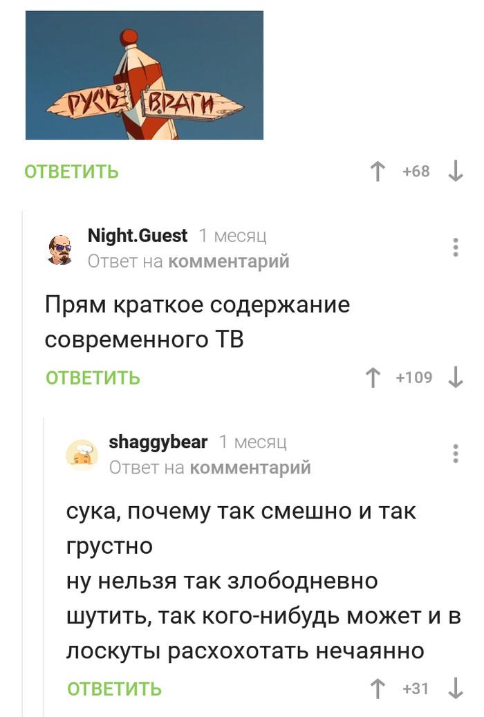 Про российское телевиденье