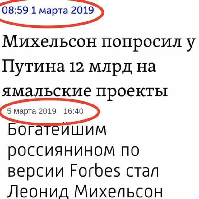 Неплохой стартап Совпадение, Леонид Михельсон, Правительство, Forbes