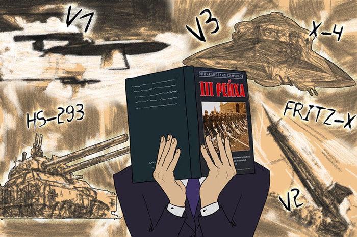 Оружие возмездия Россия, Украина, Третий Рейх, Оружие, Политика, Картинки